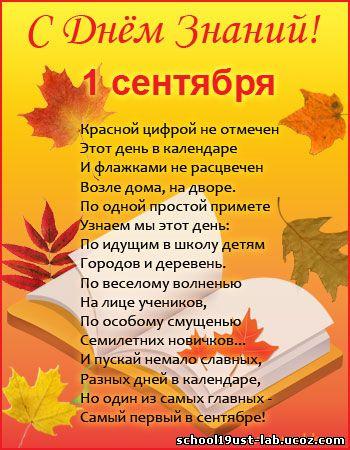 День знаний 1 сентября поздравления